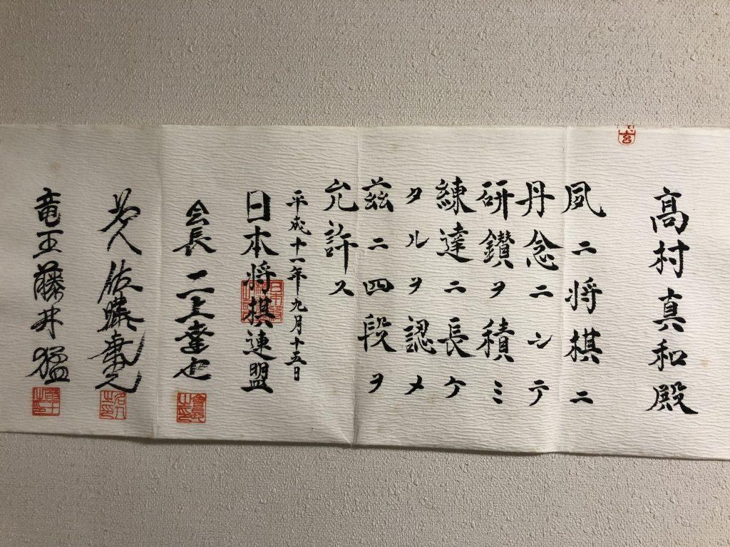 将棋のアマチュア4段の免状